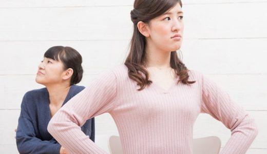 息子の嫁と同居の悩み!上手に付き合う秘訣やトラブルの時の解決法