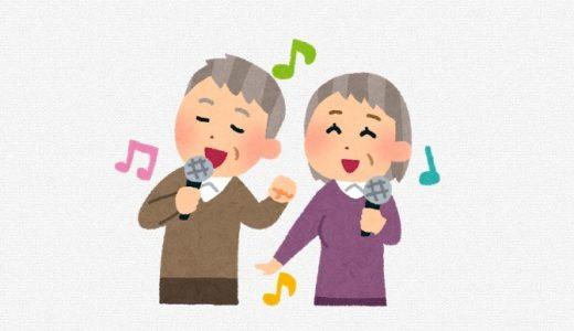 シニアのカラオケ教室の選び方!人生の締めくくりにオリジナルソングはいかが?