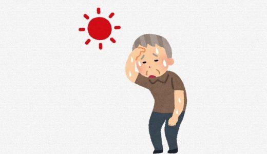 高齢者の熱中症は自己管理が大切!予防と対策・キーワードは水分とエアコン